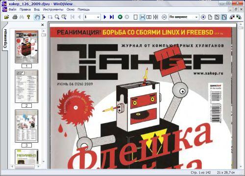 программа для просмотра файлов Djvu скачать бесплатно - фото 10