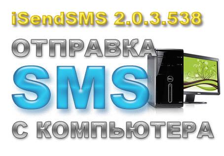 Программу для отправки смс isendsms 2 1 4 657